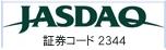 JASDAQ 証券コード2344